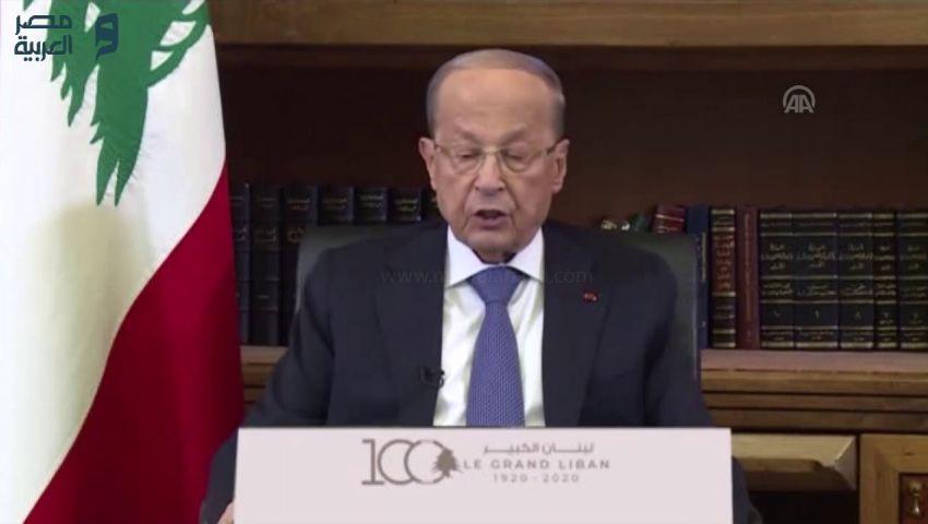 فيديو| كلمة عون في ذكرى مئوية «لبنان الكبير».. وهكذا علق على الاعتداء الإسرائيلي