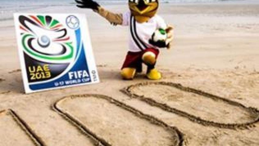 الإمارات تصطدم بالبرازيل بمونديال الناشئين