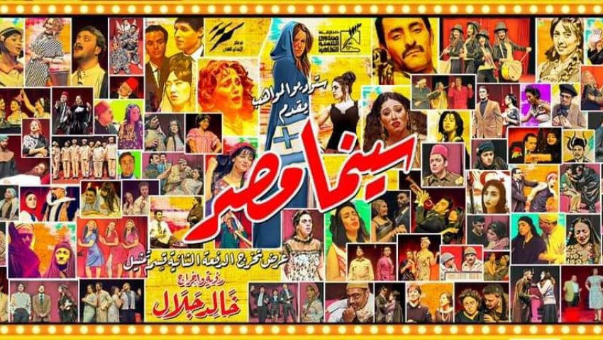 «سينما مصر».. 45 مشهدًا من كلاسيكيات السينما على خشبة المسرح