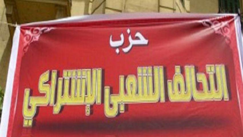 التحالف الشعبى يطالب بسرعة حل الإخوان ومصادرة أموالها
