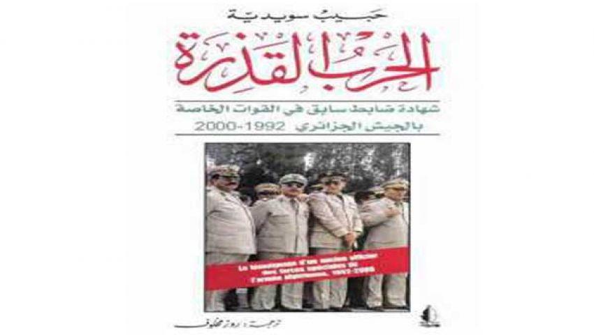 انقلابيو الجزائر قدروا الخسائر البشرية بستين ألفا