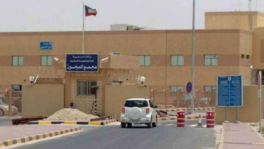 الكويت..  وفاة أول نزيلة في السجن المركزى بـ«كورونا»