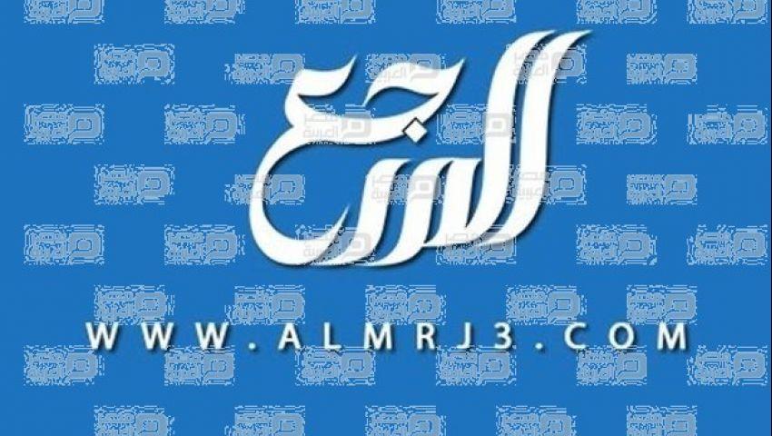 موقع المرجع المرجعية الأولى للمحتوى العربي الموثوق