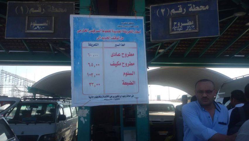 صور  ارتباك في مواقف السيارات بالإسكندرية تعريفة الركوب الجديدة