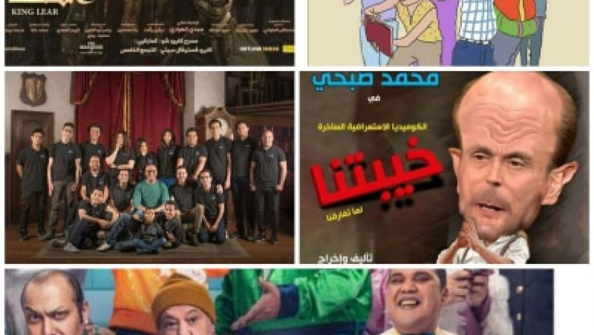 5 مسرحيات في عيد الفطر 2019.. هؤلاء النجوم يفتحون الستار