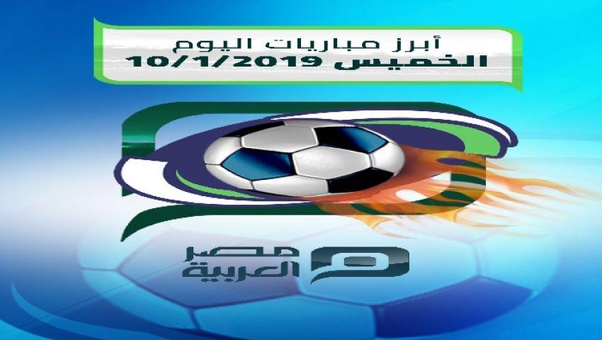 إنفوجراف| أبرز مباريات اليوم الخميس 10 يناير