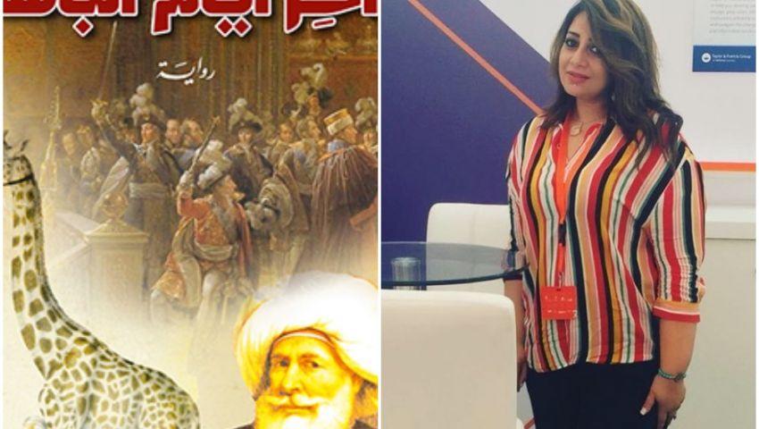 رشا عدلي: كتابة رواية تاريخية  أمر مرهق.. وهذه تفاصيل آخر أيام الباشا