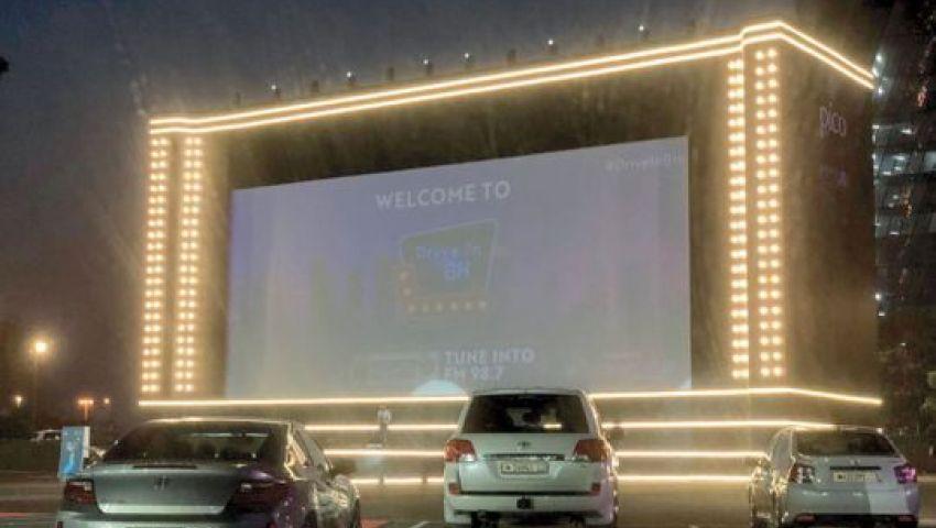 صور  من دبي إلى الرياض.. كورونا يعيد الحياة لـ«سينما السيارات»