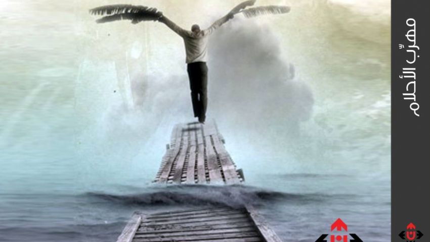 «مُهرب الأحلام» بطولات من الواقع المؤلم.. قصص للتطواني