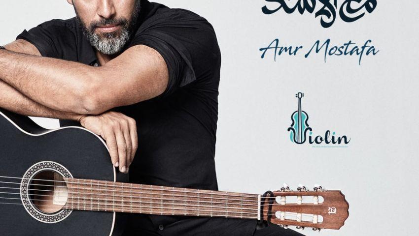 بعد 10 سنوات .. عمرو مصطفى يعود  بألبوم «لعبت مع الأسد»