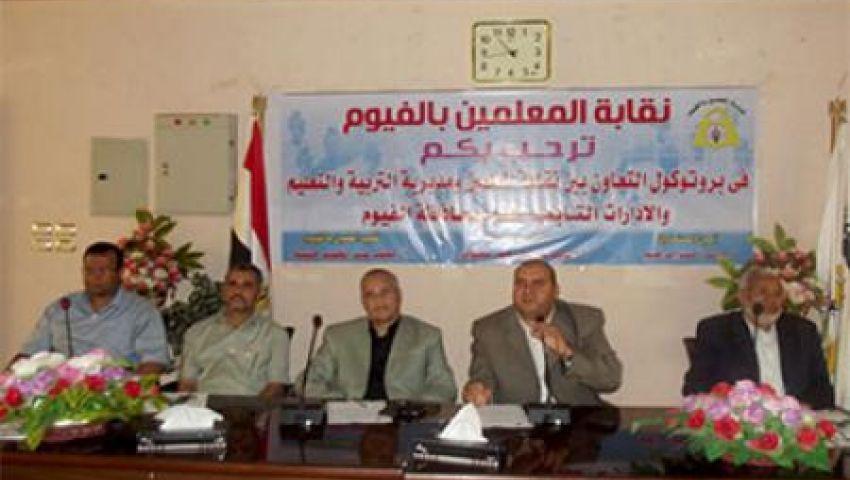 نقابة المعلمين بالفيوم تطالب بالإفراج عن المعتقلين