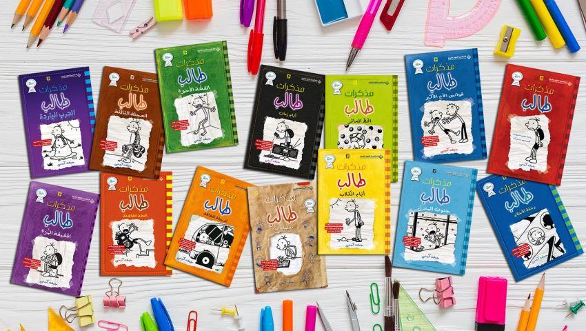 «مذكرات طالب» قصص مشوقة للأطفال في العطلة الصيفية