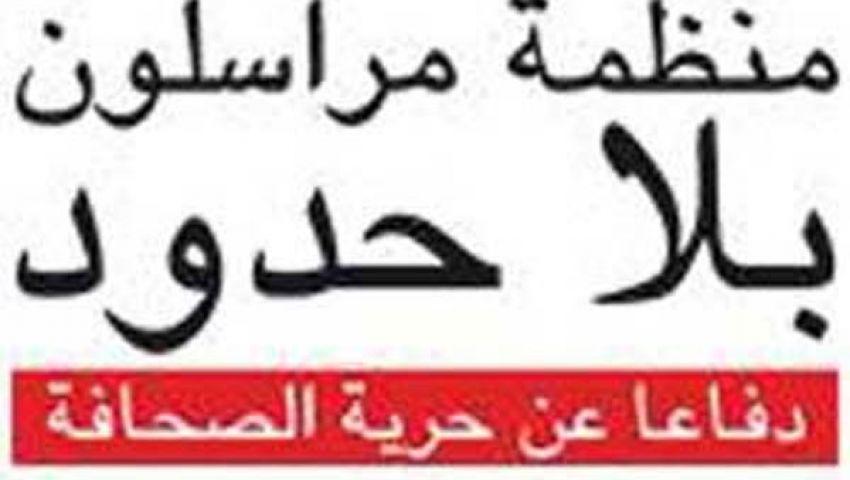 راصد تطالب بوقف بث قناة الجزيرة