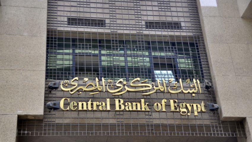 بلومبرج: البنك المركزي يلغي بيع سندات العملة المحلية