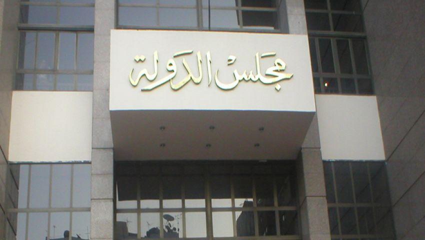 مجلس الدولة يحسم اليوم مصير حزب الحرية والعدالة