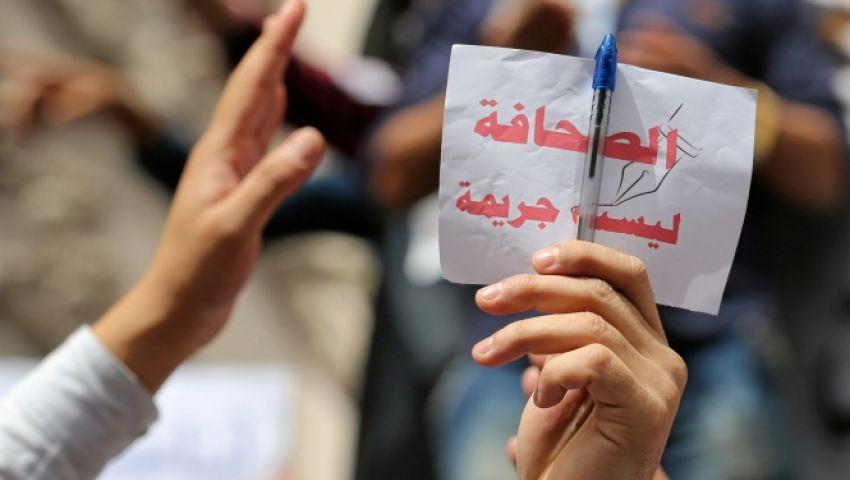 حبس وغرامة وحجب مواقع .. الصحافة في مصر «جفت الأقلام»