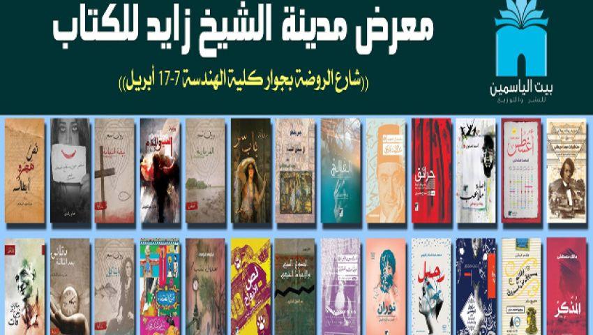 50 عنوان تشارك بهم بيت الياسمين بمعرض الشيخ زايد للكتاب