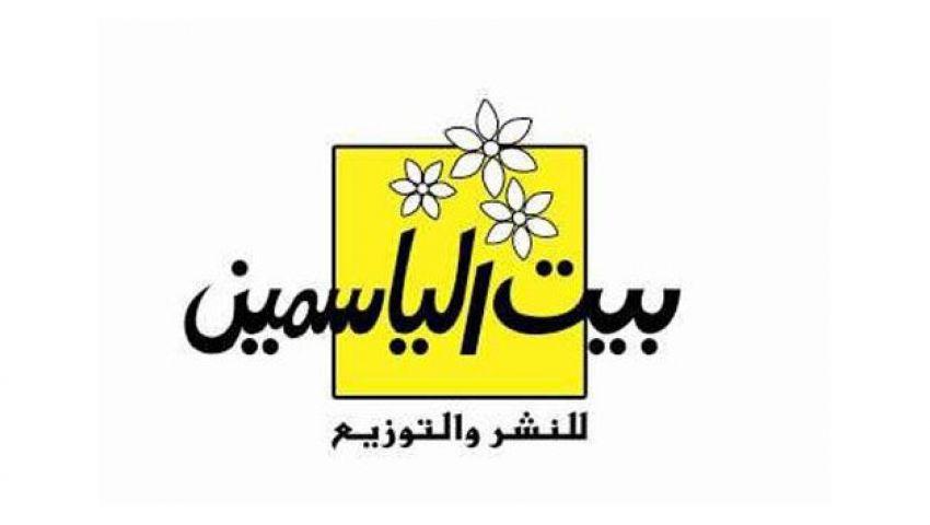 بيت الياسمين: ممارسات الدولة بحق المثقفين خطر حقيقي