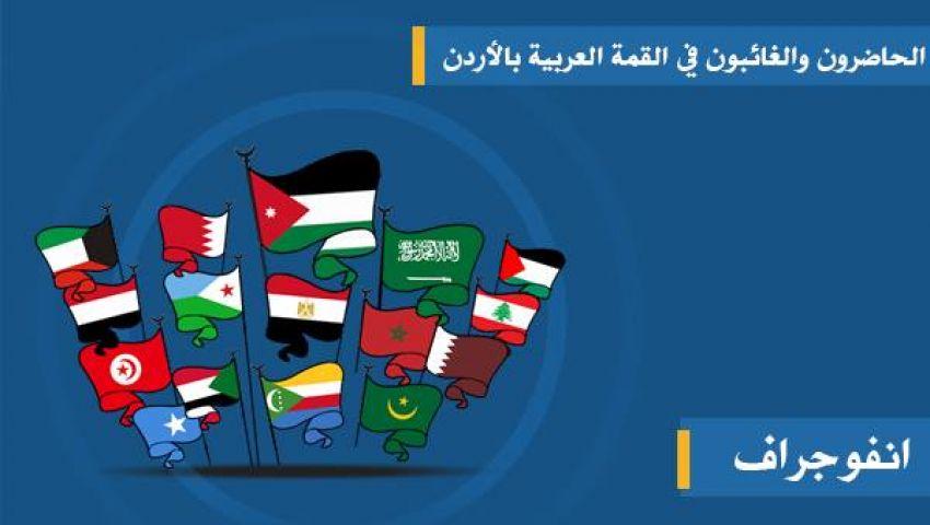 إنفوجراف.. الحاضرون والغائبون في القمة العربية بالأردن