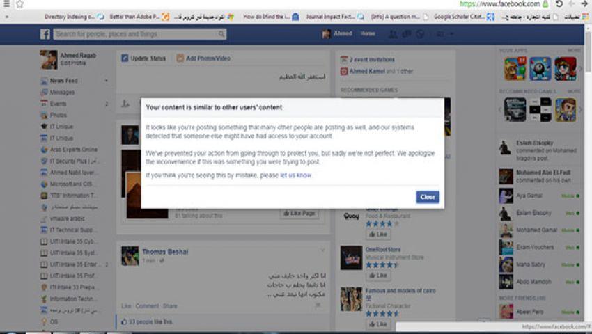 أستغفر الله العظيم.. تغلق حسابك على فيس بوك