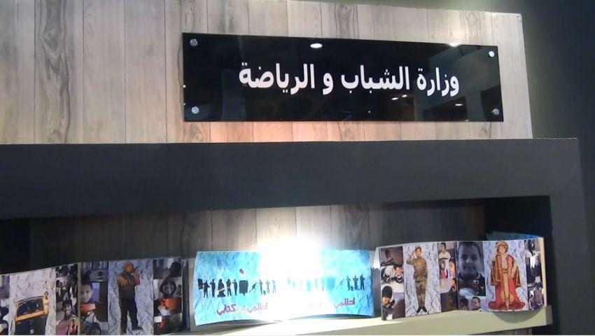 وزارة الشباب تشارك في معرض الكتاب بـأحلامي في كتابي