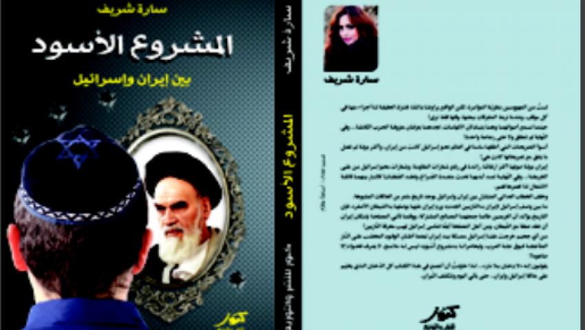 الرقابة السعودية تمنع كتاب المشروع الأسود من معرض الرياض