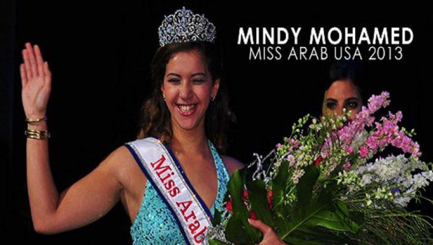 ميندي أول مصرية مسلمة تتربع على عرش الجمال بأمريكا