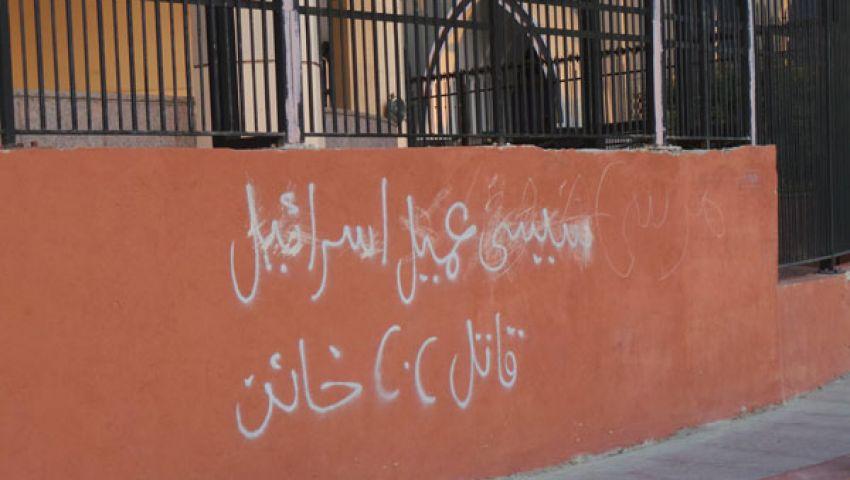 أنصار مرسي يشوهون جدران سميراميس