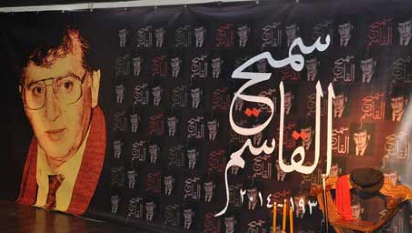 أدباء مصر يحتفي بالشاعر الراحل سميح القاسم