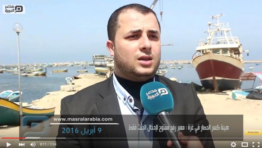 بالفيديو|هيئة كسر حصار غزة: معبر رفح للأموات فقط