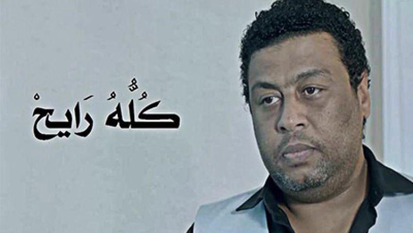 «إشاعات مغرضة».. هكذا تفاعل رواد تويتر مع هاشتاج «ليه المصري مبقاش ابن نكتة؟»