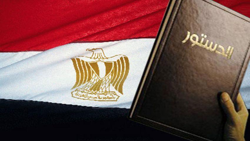 ننشر نص الدستور الجديد بعد التعديلات