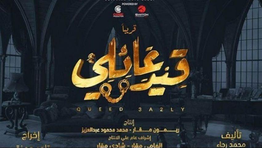 صلاح عبدالله يقرر الانتقام من محمد نجاتي في الحلقات القاجمة من قيد عائلي