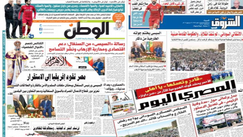 أحداث السودان وزيارة السيسي للسنغال يتصدران عناوين صحف القاهرة