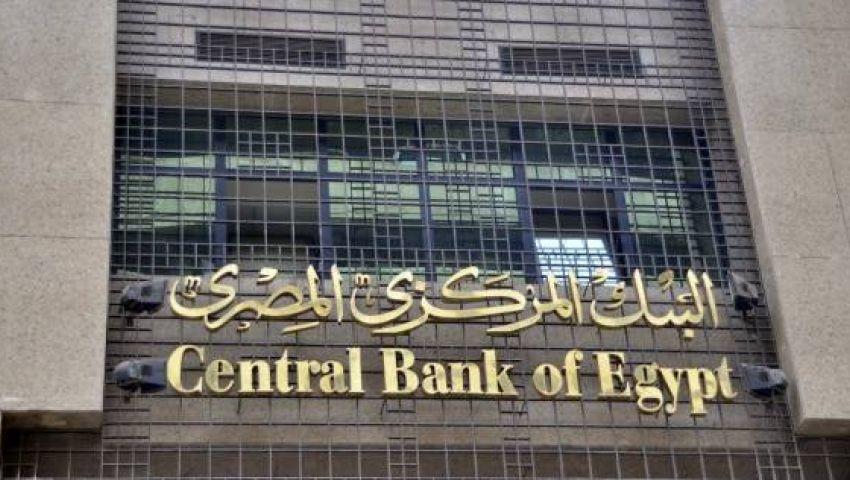 البنك المركزي يطلق مبادرة «رواد النيل» رسميا