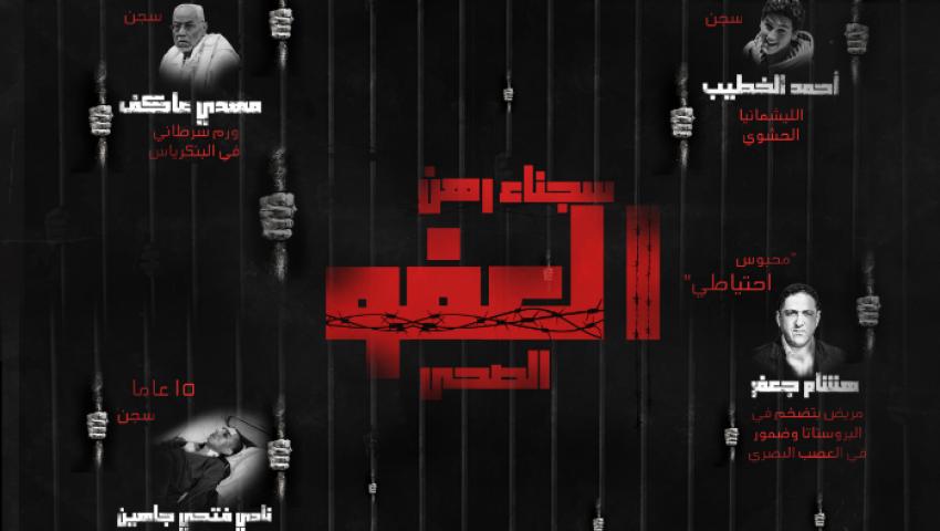 انفوجراف.. سجناء رهن العفو الصحي