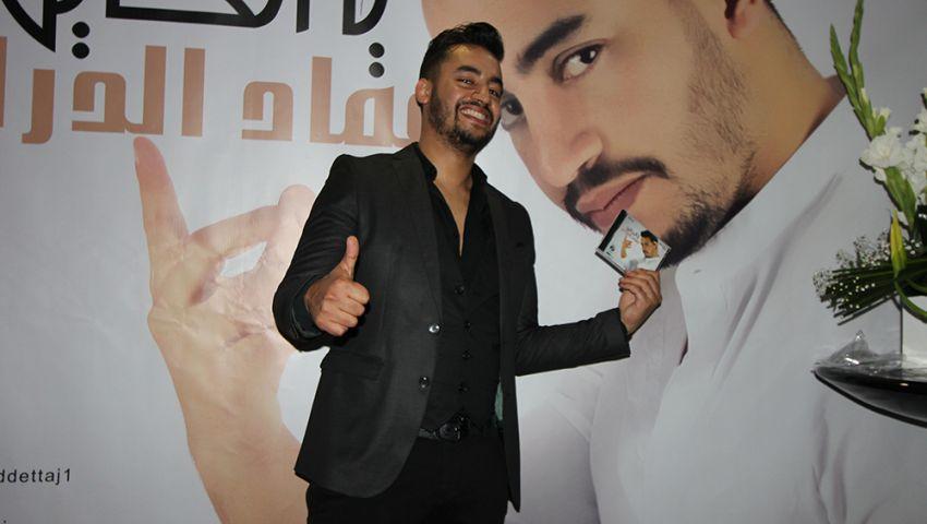 بالصور.. عماد الدراج يوقع ألبومه الأول يا الخاين
