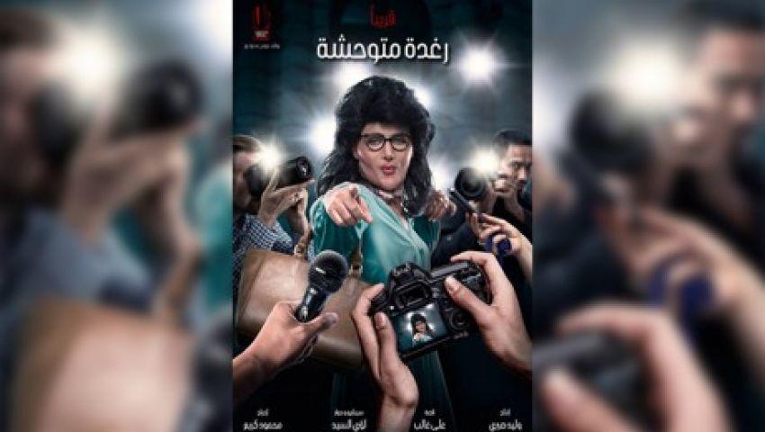 بالفيديو رامز جلال يتحول لمرأة في برومو فيلم رغدة متوحشة مصر