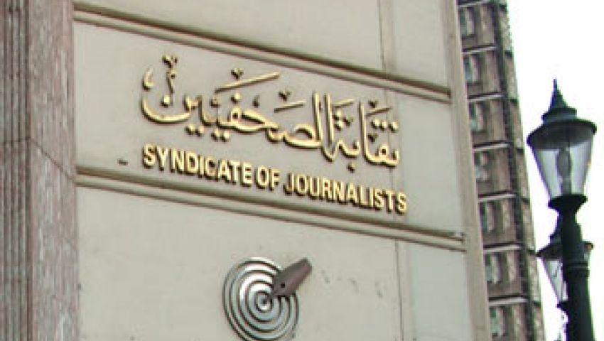 الصحفيين ترحب بإخلاء سبيل البربري