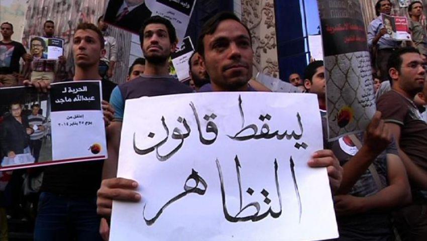 تأجيل نظر الطعن على قانون التظاهر لجلسة 5 نوفمبر