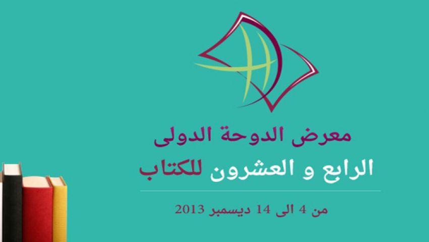 مشاركة مصرية واسعة بمعرض الدوحة الدولى للكتاب