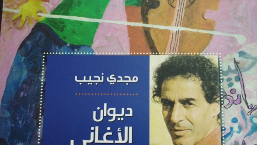 الأغاني الشعبية والرومانسية في  ديوان  مجدي نجيب