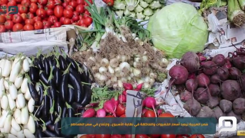 بالفيديو| أسعار الخضار والفاكهة اليوم الجمعة..  وارتفاع الطماطم