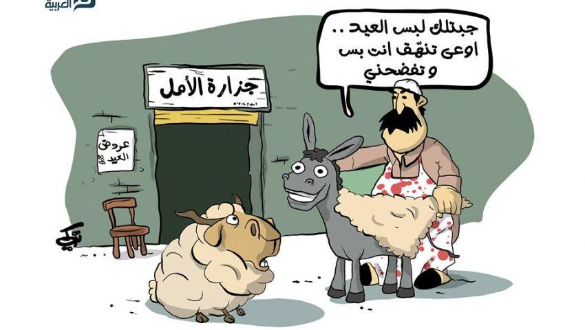 كاريكاتير.. عيد الأضحى