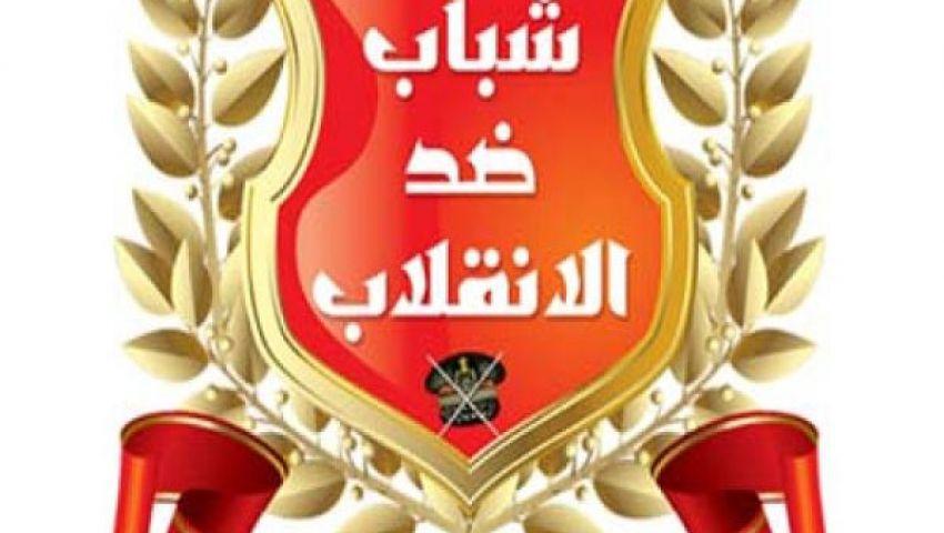 شباب ضد الانقلاب تدعو لانتفاضة كبرى بالجامعات
