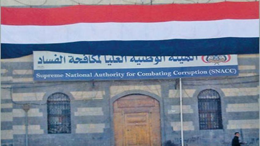 الفساد في اليمن تحوّل سلوكاً يومياً