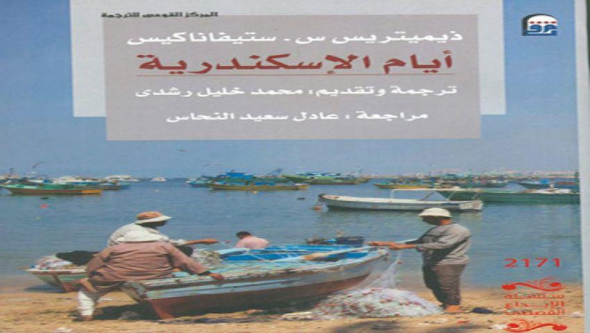 أيام الإسكندرية تصور معالم الإسكندرية بالقرن الـ20
