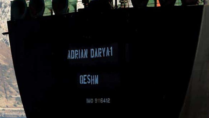 من «غريس 1» إلى «أدريان داريا 1».. الناقلة الإيرانية تبحر خارج مياه جبل طارق