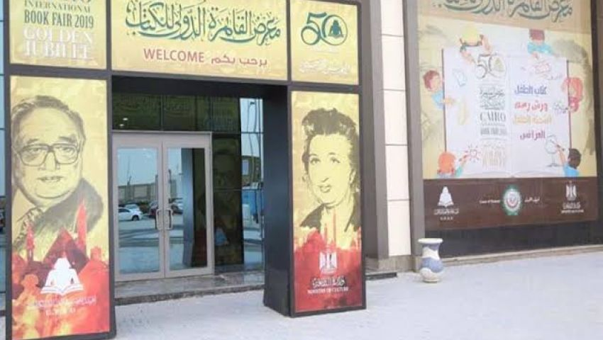 ديسمبر 2019..  فرصتك للمنافسة على جوائز معرض القاهرة للكتاب الـ51