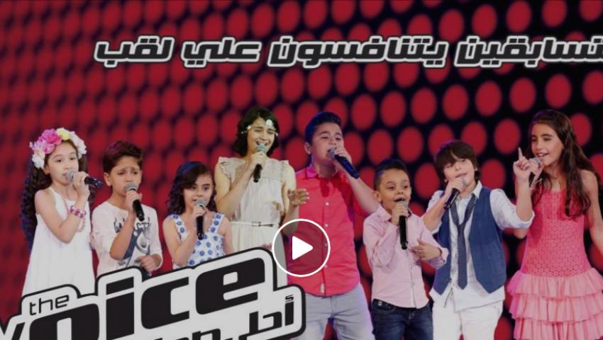 انفوجراف 8 متسابقين يتنافسون علي لقب the Voice Kids
